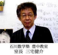 石川数学塾  豊中教室 室長  三宅健介